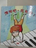 【書寶二手書T4/少年童書_ELR】彈琴吧,莫札特!_彼得‧席斯