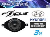 【FocusAudio】現代Tucson 適用 中置喇叭HYUNDAI MID*公司貨
