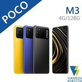 【贈傳輸線+車用支架+購物袋】POCO M3 (4G/128G) 6.53吋 大電量智慧型手機【葳訊數位生活館】
