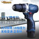 12v家用鋰電螺絲刀起子 充電電動鉆電起...