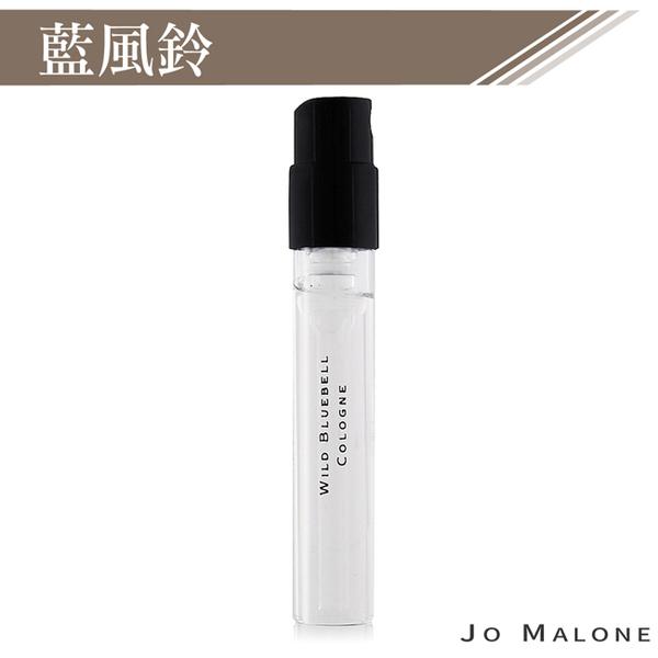 Jo Malone 藍風鈴針管香水(1.5ml)【美麗購】