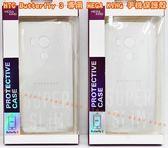 {新安} MEGA KING HTC 蝴蝶3 Butterfly3 B830X 防塵超薄軟膠 TPU  軟殼 果凍套 清水套 透明殼 保護殼 手機殼