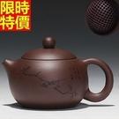 紫砂壺宜興茶壺-優雅細緻刻繪功夫小茶壺68v12【時尚巴黎】