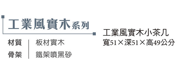【森可家居】工業風實木小茶几 7JX167-2 邊几