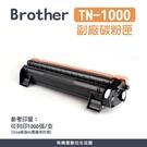 【有購豐】Brother 兄弟牌 TN-1000/TN1000 副廠相容碳粉匣|適用HL1110、HL1210W、DCP1510