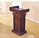 訂製   實木演講台發言台迎賓台接待台教師講台婚禮主持台宣誓台igo      易家樂