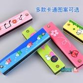 口琴 口琴兒童木質口琴初學者學生兒童用樂器益智小玩具迷你口哨口風琴