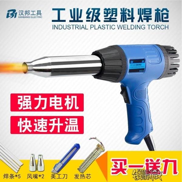 熱風槍塑料焊槍烤槍汽車保險杠家用焊接工具pp pvc焊塑機  【快速出貨】