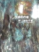 【書寶二手書T5/藝術_ZJY】生命的行者-陳之麟創作集_陳之麟