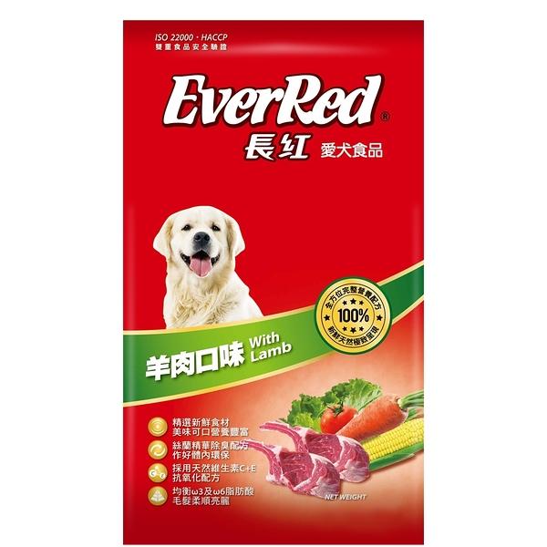【Ever Red長紅】犬食-羊肉口味 13.5kg
