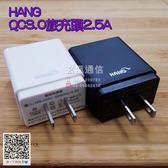 HANG QC3.0旅充頭2.5A