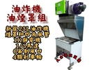 新龍23L油炸機+煙罩設備/新龍訂做抽油煙罩/油炸機煙罩組/落地型油炸機/訂製抽風設備組/炸爐/大金