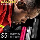 【S5原廠公司貨】觸控4D雙耳磁吸tws...