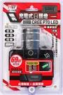 P70充電式焦頭燈