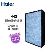 Haier海爾 小H空氣清淨機專用醛效複合濾網 AP225F-01