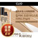 韓國 珂莉奧 CLIO 藝術家達人水感遮...