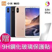 分期0利率 小米 MAX 3 4GB/64GB 智慧型手機 贈『9H鋼化玻璃保護貼*1』