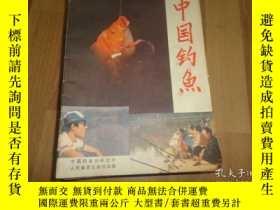 二手書博民逛書店中國釣魚【1984創刊號---1992總第35期缺總7期罕見共34本】Y9886 出版1984