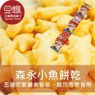 【即期良品】日本零食 森永 小魚餅乾(五連包)