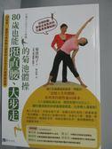 【書寶二手書T1/體育_HOB】80歲也能挺直腰、大步走的菊池體操_菊池和子