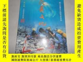 二手書博民逛書店罕見廣東陽江《炎黃文化》第二期Y175957 出版2005