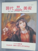 【書寶二手書T6/雜誌期刊_QBN】現代美術_88期