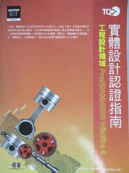 【書寶二手書T9/進修考試_XCI】TQC+實體設計認證指南Pro/ENGINEER Wildfire 5_中華民國電腦技能基金會