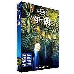 簡體書-十日到貨 R3Y【孤獨星球Lonely Planet旅行指南系列:伊朗】 9787503174674 中國地圖出版社