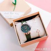 手錶 北歐法國小眾手錶星空復古森女系女生學生小清新韓版簡約潮流百搭 莫妮卡小屋