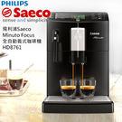 飛利浦 Saeco Minuto Focus HD8761 全自動義式咖啡機黑色 自動清洗除垢 可製作新鮮綿密奶泡