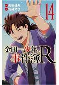 金田一少年之事件簿R14(完)