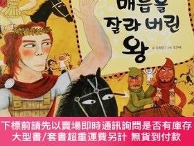 二手書博民逛書店루스이야기세계史09·고대:알렉산드로스罕見제국——매듭을 잘라 버