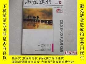 二手書博民逛書店小說選刊罕見2010.10總第305期Y25473