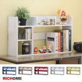 【RICHOME】超值桌上型書架-4色白色