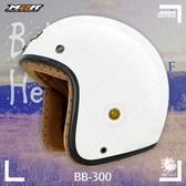 [安信騎士] BB-300 素色 珍珠白 300 復古帽 安全帽 小帽體 Bulldog 內襯可拆