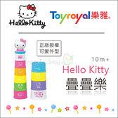 ✿蟲寶寶✿【日本Toyroyal 樂雅】正版授權Hello Kitty - 可愛疊疊樂 共十層