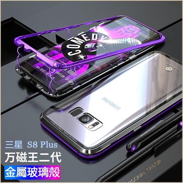 金屬玻璃殼 三星 S8 Plus 萬磁王 手機殼 三星 S8+ 二代亮劍 透明後殼 手機套 邊框 全包 磁吸 保護套