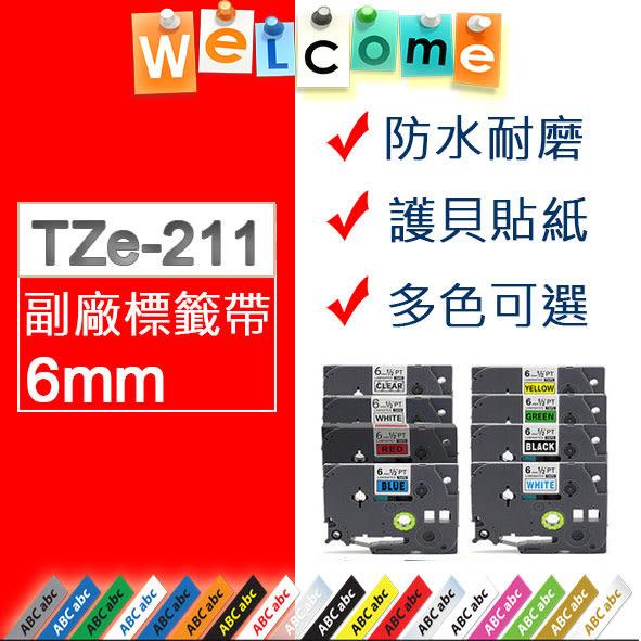 【好用防水防油標籤】BROTHER TZe-211/TZ-211副廠標籤帶(6mm)~適用PT-D450.PT-D200RK.PT-D200DR