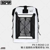 [安信騎士]【307P】PX-5 ROAD 2.0 雪地白 騎士道路 防水包 雙肩 背包 騎士包 30L