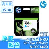 HP 951 XL 原廠高容量墨水匣 藍色 (OJ Pro 2515/276dw/8100/8600 Plus) CN046AA