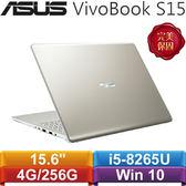 ASUS華碩 VivoBook S15 S530FN-0182F8265U 15.6吋筆記型電腦 閃漾金