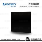 【聖影數位】BENRO 百諾 方形減光鏡 SD ND (4/8/16/128/1000) WMC(S) 100x100mm《公司貨》