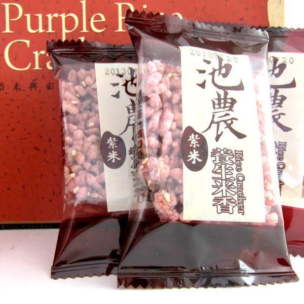 古早味紫米餅(禮盒)【池上鄉農會】§102年百大好禮§
