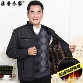 秋冬季中年男裝外衣爸爸裝加絨加厚款外套中老年人男士冬裝夾克衫 生活樂事館