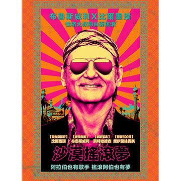 沙漠搖滾夢 DVD (購潮8)