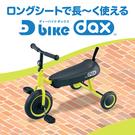 【IDES】日本 D-bike 寶寶多功能平衡折疊車 (2色)