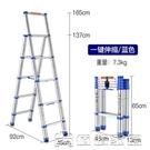 梯子 家用梯子伸縮升降折疊梯人字梯鋁合金加厚室內多功能五步樓梯【快速出貨】