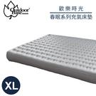 【OutdoorBase 歡樂時光 春眠系列充氣床墊《XL》】23809/睡墊/充氣床/露營床/露營