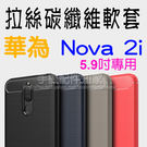 【拉絲碳纖維】華為 HUAWEI Nova 2i RNE-L02 5.9吋 防震防摔 拉絲碳纖維軟套/保護套/背蓋/全包覆/TPU-ZY
