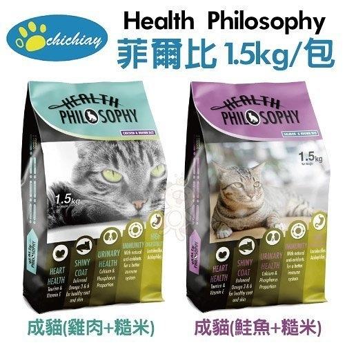 *KING*Health Philosophy菲爾比《成貓 飼料貓糧(雞肉+糙米)/(鮭魚+糙米)》1.5公斤
